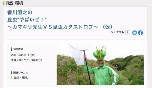 カマキリ先生 香川照之 NHK 昆虫