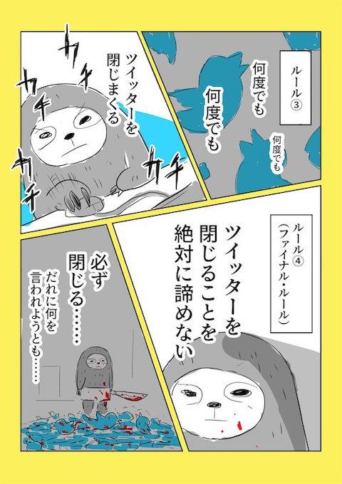 hibinoc_manga Twitter 継続