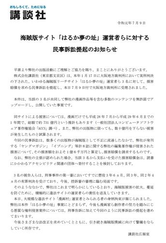 講談社、海賊版リーチサイト「はるか夢の址」運営者に1億6000万円を損害賠償請求