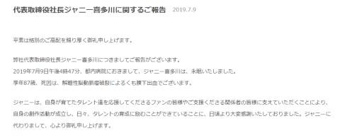 木村拓哉 weibo 微博 ジャニーズ ジャニー喜多川 追悼 死去 トレンド Twitter