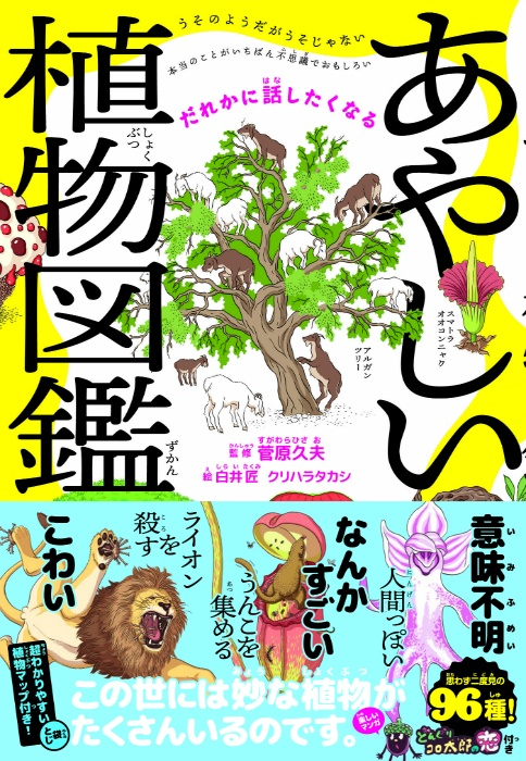 菅原久夫監修『だれかに話したくなる あやしい植物図鑑』ダイヤモンド社刊
