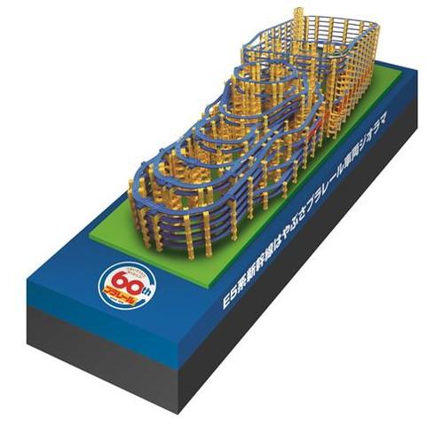 「E5系新幹線はやぶさ」の形をプラレールの青いレールで再現
