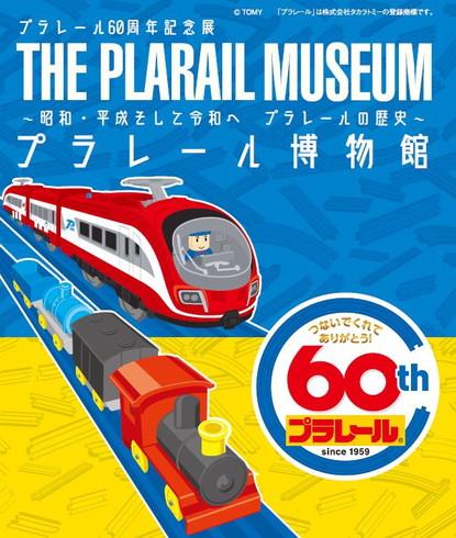 プラレール60周年記念展