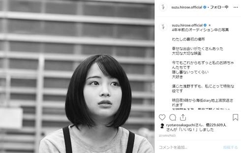 広瀬アリス 広瀬すず スカウト デビュー 若い頃 13年前