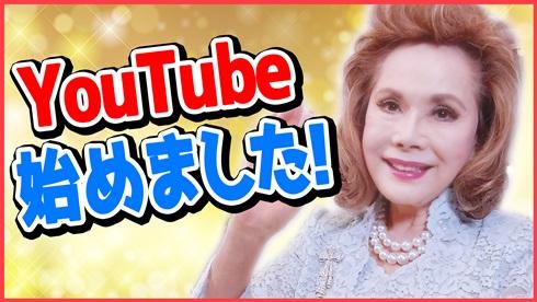 デヴィ夫人 YouTuber ユーチューバー デビュー snapchat スナチャ