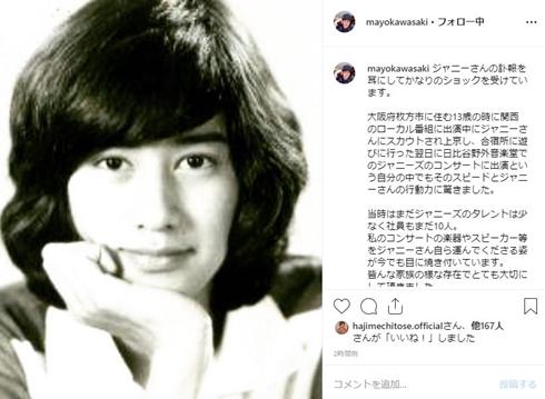 ジャニーさん 川崎麻世 田中聖 大沢樹生 光GENJI KAT-TUN