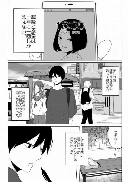 織姫と彦星が出会う話01