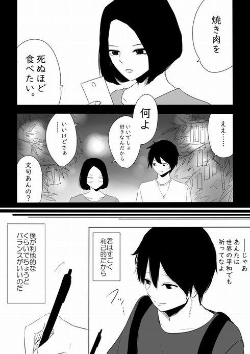 織姫と彦星が出会う話02
