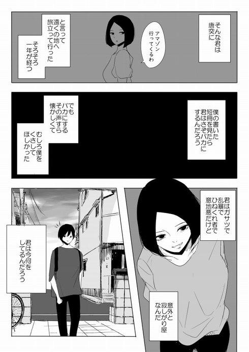 織姫と彦星が出会う話03