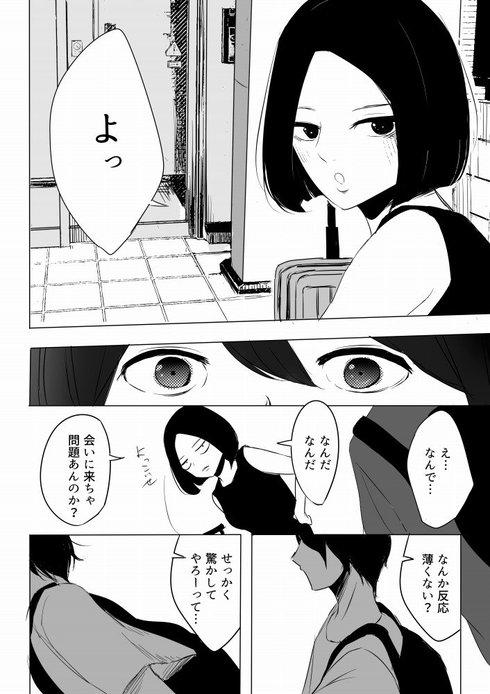 織姫と彦星が出会う話04