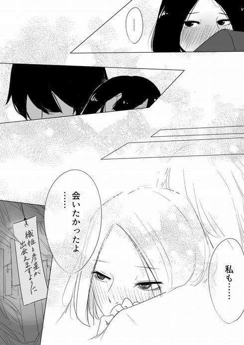 織姫と彦星が出会う話06