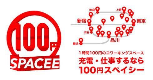 100円 スペイシー コワーキングスペース 電源