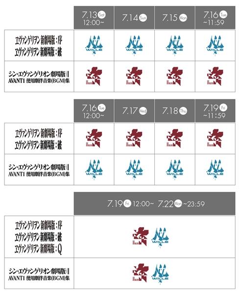 「ヱヴァンゲリヲン新劇場版:Q」本編初配信 スマホアプリ「EVA-EXTRA」内で7月19日から期間限定
