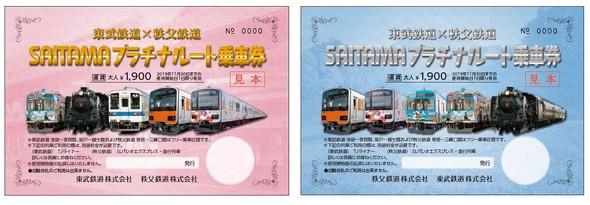 乗車券イメージ