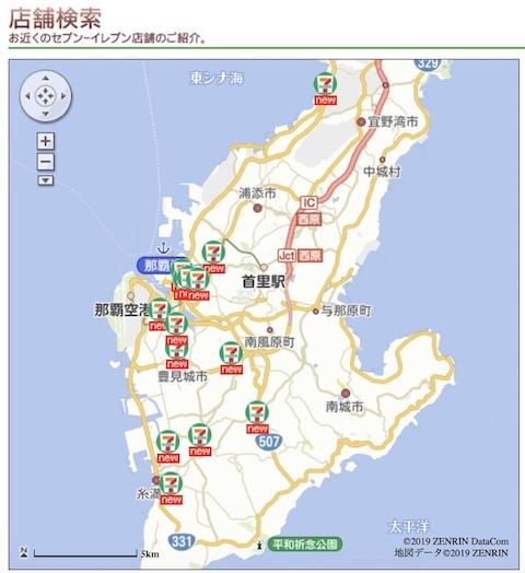 セブンイレブン沖縄