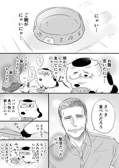 漫画 おじさまと猫 第3巻 桜井海 ふくまる 猫 去勢