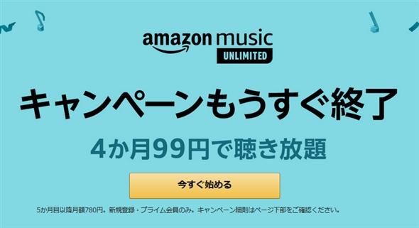 7月15日・16日は年に一度のAmazonプライムデー! ビデオ100円レンタル、Music Unlimited/Kindle Unlimited99円など関連セールをおまとめ