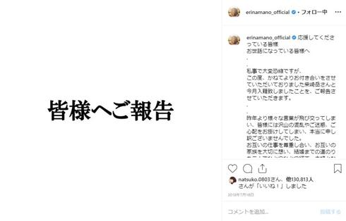 真野恵里菜 柴崎岳 結婚式 挙式 ウエディング