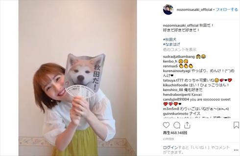 佐々木希 秋田 なまはげ 秋田犬 Instagram 出身