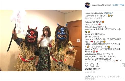 佐々木希 秋田 なまはげ 秋田犬 Instagram 出身 なまはげ