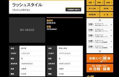 速水奨 野津山幸宏 M-1グランプリ