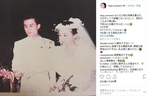 比嘉愛未 幼少期 TWO WEEKS インスタ Instagram 父親 母親 両親
