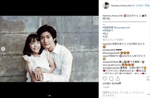 三浦春馬 稲垣来泉 子役 TWO WEEKS 父親 親子 パパ Instagram インスタ はるちゃん