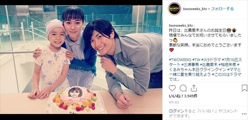 三浦春馬 稲垣来泉 子役 TWO WEEKS 父親 親子 パパ Instagram インスタ はるちゃん 比嘉愛未