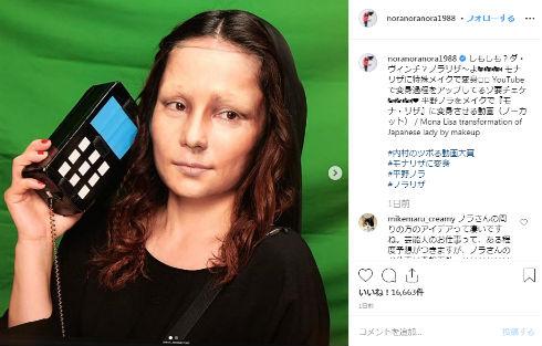 平野ノラ 特殊メイク Instagram インスタ モナ・リザ ダ・ヴィンチ