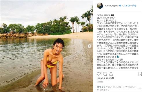 小島瑠璃子 グラビア 体形 体形 セクハラ 水着 ビキニ インスタ 週刊プレイボーイ