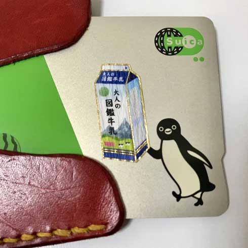 Suica ペンギン 持たせる 遊び シール ネギ 竹輪 牛乳 ハム