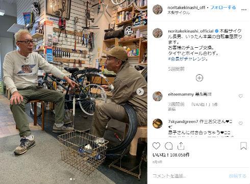 とんねるず 木梨憲武 Instagram インスタ 職業 自転車
