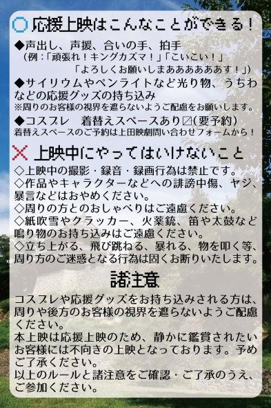 サマーウォーズ 細田守 応援上映 長野県上田市