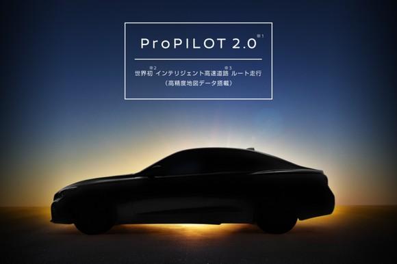 プロパイロット 2.0 スカイライン