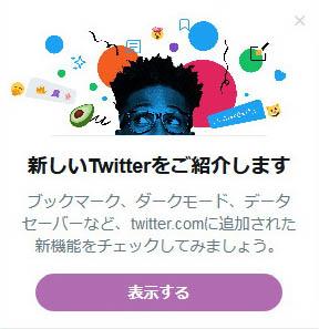 Twitter新デザイン