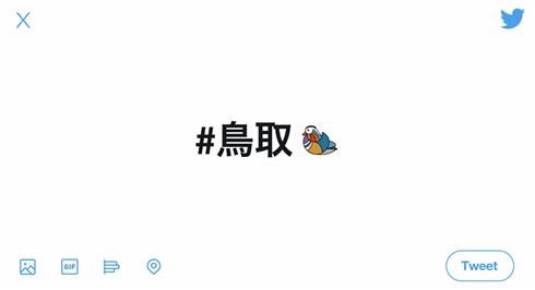 7月17日は「世界絵文字デー」 Twitterの絵文字担当者インタビュー
