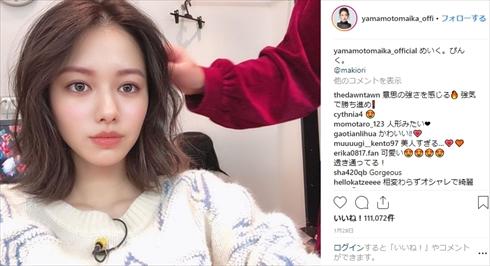 山本舞香 髪形 ヘアスタイル オン眉 インスタ Instagram