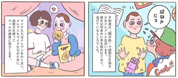ストレンジャーシングス