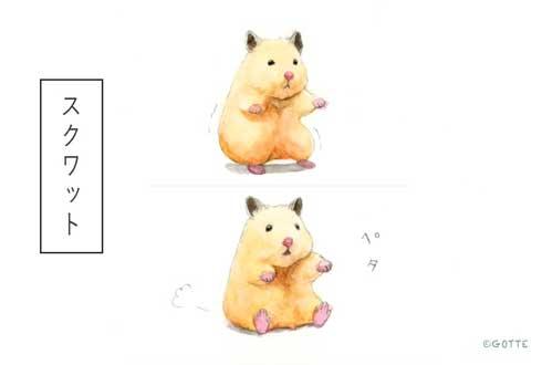 ハムスター 画家 GOTTE 筋トレ ハムちゃん かわいい イラスト 助六