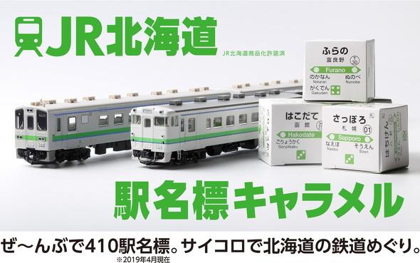 JR北海道駅名標キャラメル