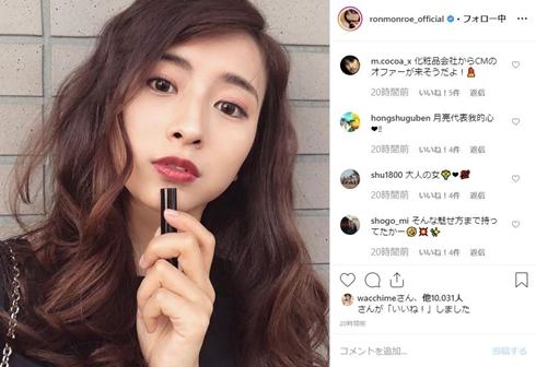 ロン・モンロウ 栗子 ガッキー 新垣結衣 中国 セクシー