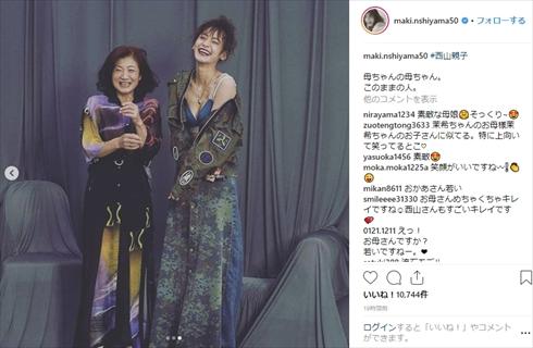西山茉希 親子 母親 スタイル Instagram