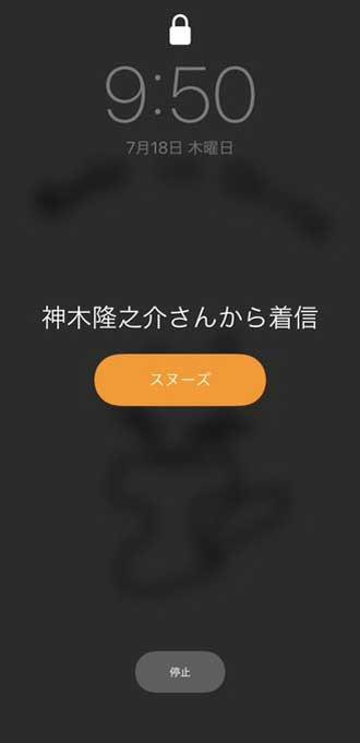 びっくり 飛び起きる アラーム ラベル 変更 遊び iPhone 神木隆之介