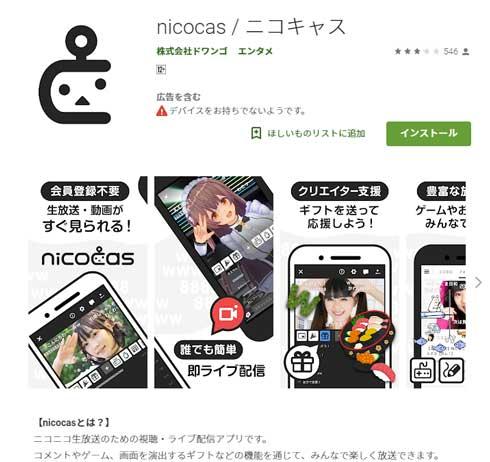nicocas アプリ ニコニコ生放送専用アプリ 名称 変更 ニコキャス niconico