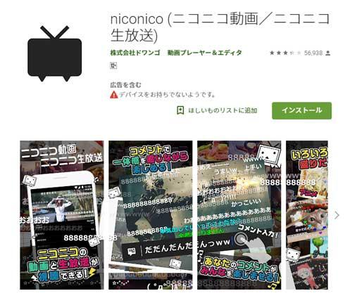 ニコニコ動画 アプリ