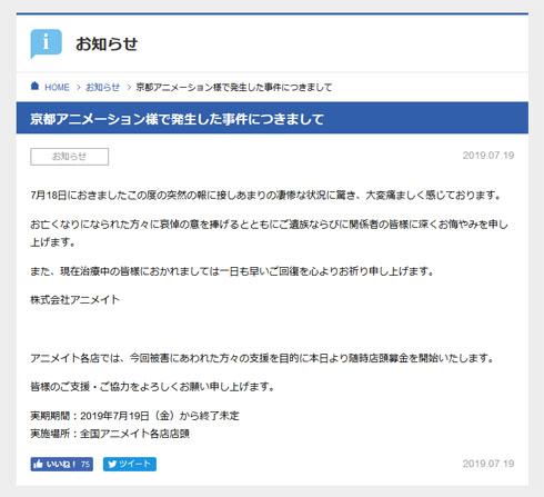 京都アニメーション アニメイト