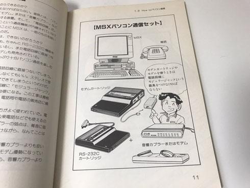 パソコン通信の時代