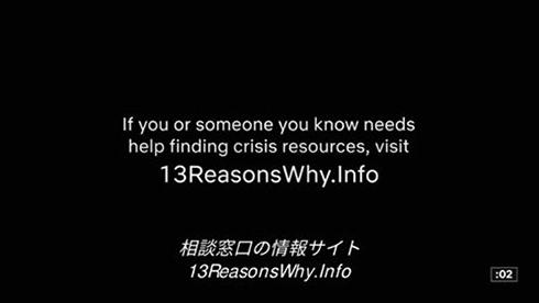 Netflix「13の理由」 2年越しに自殺シーン削除を決定