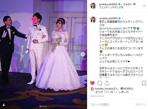 菊地亜美 ダイエット 太った 妊娠 セクハラ パワハラ
