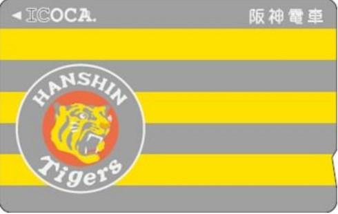 タイガースICOCA「球団旗」